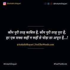 Soul Poetry, Poetry Quotes, Inspiring Quotes, Love Quotes, Motivational Thoughts In Hindi, Too Late Quotes, Indian Quotes, Gulzar Quotes, Zindagi Quotes