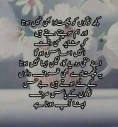 535 Best Urdu Quotations images in 2020 | Quotations, Urdu quotes ...
