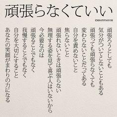 頑張らなくていい 女性のホンネ川柳 オフィシャルブログ「キミのままでいい」Powered by Ameba
