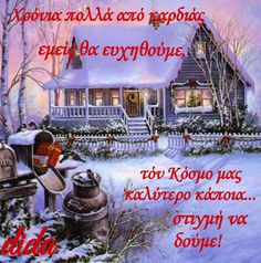 Happy Name Day, Happy Names, Happy New Year, Good Morning, Wish, Festive, December, Christmas, Poster