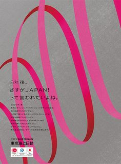 classic to contemporary graphic design and typographic work Food Poster Design, Graphic Design Posters, Graphic Design Typography, Ad Design, Book Design, Cover Design, Layout Design, Japanese Poster Design, Japanese Design