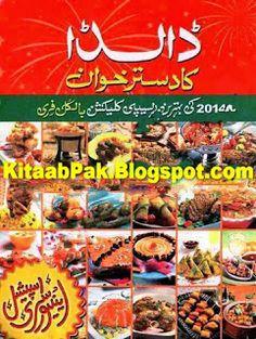 Kalay chanay ka pulao urdu cook book pinterest kalay and recipes forumfinder Gallery