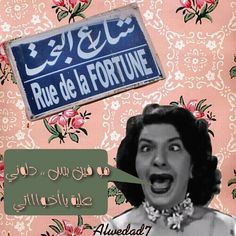 alwedad Arabic Jokes, Arabic Funny, Funny Arabic Quotes, Pepsi Ad, Word Drawings, Egyptian Actress, Show Me The Way, Funny Qoutes, Arabic Art