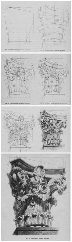 stages of drawing. capital / chapiter