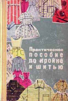 1964 Практическое пособие по кройке и шитью ч1 by Svet Lana - issuu