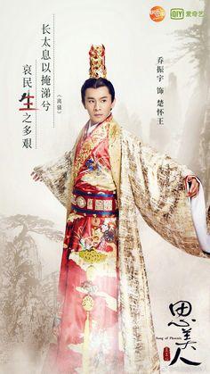 乔振宇 - Song Of Phoenix 《思美人》