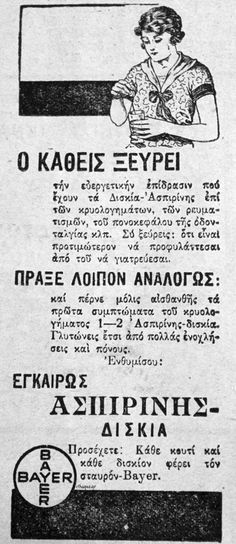 Παλιές Διαφημίσεις #23 | Ithaque Vintage Advertising Posters, Vintage Advertisements, Vintage Ads, Vintage Posters, Vintage Stuff, Old Greek, Retro Ads, 80s Kids, Old Photos