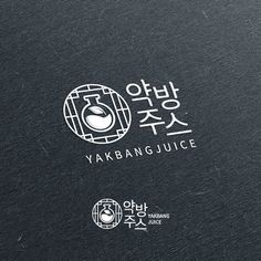 합리적인 가격으로 누구나 쉽고 빠르게 디자인 의뢰를 ! 5만명의 디자이너를 만나보세요. Best Logo Design, Brand Identity Design, Branding Design, Fen Shui, Word Symbols, Chinese Logo, Sign Board Design, Japanese Logo, Cafe Logo