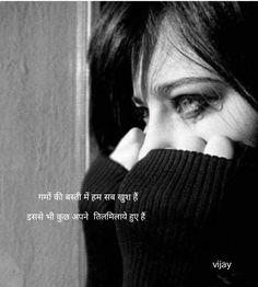 Urdu Quotes, Poetry Quotes, Urdu Poetry, Life Quotes, Sher Shayari, We Movie, Poems, Feelings, Instagram Posts