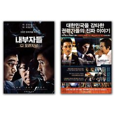 Inside Men The Original Movie Poster 2S Byung-hun Lee, Seung-woo Cho, Min-ho Woo #MoviePoster