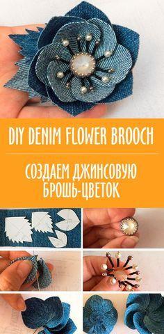 DIY Denim Flower Brooch   Создаем джинсовую брошь-цветок