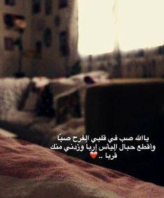ساعة #إستجابة .. Beautiful Arabic Words, Arabic Love Quotes, Islamic Quotes Wallpaper, Islam Facts, Insta Photo Ideas, Sassy Quotes, Instagram Story Ideas, Islamic Pictures, Sweet Words