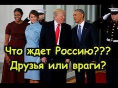 Инагурация Трампа. Речь Трампа на русском языке.