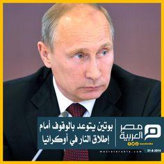بوتين يتوعد بالوقوف أمام إطلاق النار في أوكرانيا  أكد الرئيس #فلاديمير_بوتين اليوم، خلال مقابلة مع التلفزيون الرسمي، أن موسكو لا تستطيع أن تقف مكتوفة الأيدي عندما يتعرض الناس لإطلاق النار في #أوكرانيا.   وقال بوتين: ينبغي أن يوضع في الحسبان أن #روسيا لن تقف ساكنة عندما يتعرض الناس لإطلاق النار من مدى قريب في معظم الأحوال.  #مصر_العربية