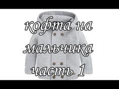 """""""Кофточка регланом с капюшоном на мальчика. Часть 1/4"""" (Blouse Raglan ho..."""