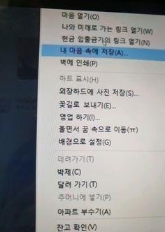Korean Writing, Daydream, Photo Book, Memories, Mood, Feelings, Funny, Instagram, Onion