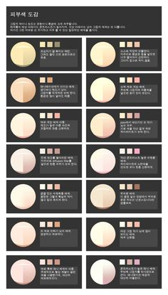 Skin-color reference and color palettes! Digital Painting Tutorials, Digital Art Tutorial, Art Tutorials, Drawing Techniques, Drawing Tips, Skin Color Palette, Color Palettes, Coloring Tips, Coloring Tutorial