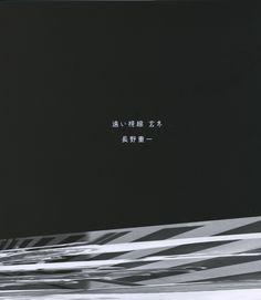 Shigeichi Nagano, Distant Gaze: Dark Blossom of Winter (Tokyo: Sokyu sha, 2008)