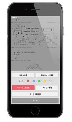 iphone-2chproxyenabler-04
