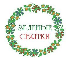 Green week (Зелёные Святки, also known as Семи́к – Semik, ukrainian: Зелені Свята) is an ancient Slavic fertility festival celebrated in early June and closely linked with the cult of the dead and the spring agricultural rites. It usually fell upon the Thursday of the Green Week (better known as Trinity Week in Russia and the Whitsuntide week in Britain)