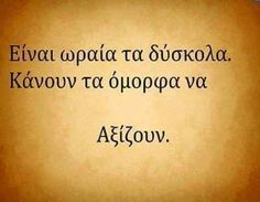 Poetry Quotes, Wisdom Quotes, Words Quotes, Me Quotes, Funny Quotes, Sayings, Big Words, Greek Words, Sassy Quotes
