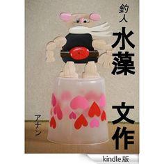 Amazon.co.jp: 釣人 水藻文作 eBook: アナン: Kindleストア