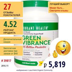 Vibrant Health #VibrantHealth #Суперфудс #ЗеленыеФормулы #GreenVibrance