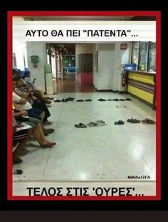 Funny Greek Quotes, Funny Quotes, Funny Art, Sarcasm, Fangirl, Funny Pictures, Hilarious, Jokes, Lol