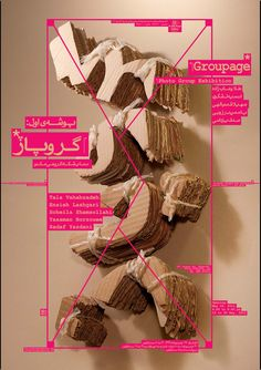 Groupage by IRAN_Artworks for advertisement at #SARPIBRIDGEODWTORINO #Torino #Promotrice 30 Settembre - 5 Ottobre Designed by Majid Kashani#SARPIBRIDGE #OrientalDesignWeek2014 #exhibition #design #art #Graphics #photography #composition #artoftheday
