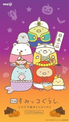 Sumiko Gurashi, Chibi Food, Cute Cartoon Characters, Cute Kawaii Drawings, Kawaii Stickers, Kawaii Wallpaper, Cute Chibi, Background Pictures, Sanrio