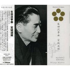 Ikuta-Ryuu Soukyoku
