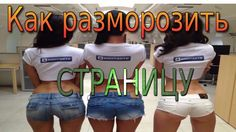 Как разморозить страницу в Контакте ЛЕГКО