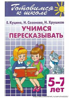 1 (494x700, 298Kb) Russian Lessons, Learn Russian, Kids Zone, Kids Education, Reading Comprehension, Kids And Parenting, Teaching Kids, Activities For Kids, Homeschool