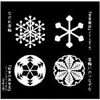 紋切り型雪之巻