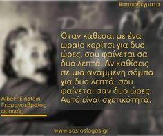 Advice Quotes, Greek Quotes, Albert Einstein, Acting, Thoughts, Sayings, Movie Posters, Movies, Inspiration