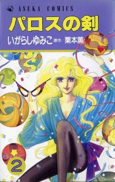 Paros, Shoujo, Princess Zelda, Comics, Painting, Fictional Characters, Painting Art, Paintings, Cartoons