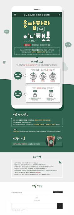 #이니스프리 #이벤트페이지 #챗봇 Website Layout, Web Layout, Layout Design, Web Design, Page Design, Pop Up Banner, Korea Design, Promotional Design, Event Page