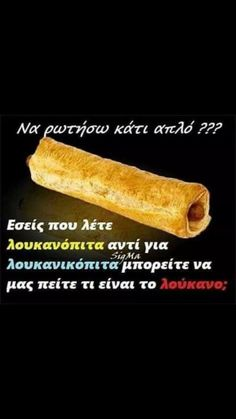 Funny Greek Quotes, Funny Quotes, Make Smile, Funny Texts, Life Is Good, Jokes, Lol, Greeks, Humor
