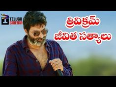 Director and Writer Trivikram Best Punch Dialogues. Telugu Cinema brings you latest Tollywood events, Movie News, updates and gossips stay tuned to Telugu Ci...