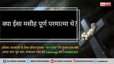 ईसा मसीह परमेश्वर के पुत्र थे परमेश्वर नहीं l happy Easter 2019 l Who Is The Father, Our Father In Heaven, The Son Of Man, Son Of God, Heavenly Father, Church Readings, Holy Friday, Crucifixion Of Jesus, Asking For Forgiveness