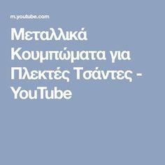 Μεταλλικά Κουμπώματα για Πλεκτές Τσάντες - YouTube