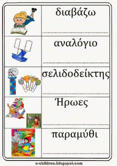 ΛΕΞΙΛΟΓΙΟ ΓΙΑ ΤΟ ΒΙΒΛΙΟ ~ Los Niños Learn Greek, Library Center, Greek Language, American Children, Greek Quotes, Baby Play, Speech Therapy, Kids And Parenting, Childrens Books
