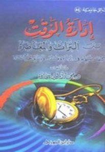 تحميل كتاب إدارة الوقت بين التراث والمعاصرة Pdf د محمد أمين شحادة Management Books Books Neon Signs