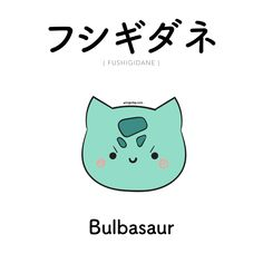Learn Japanese, one word at a time! Cute Japanese Words, Learn Japanese Words, Japanese Phrases, Study Japanese, Japanese Culture, Kanji Japanese, Learning Japanese, Language Logo, Language Quotes