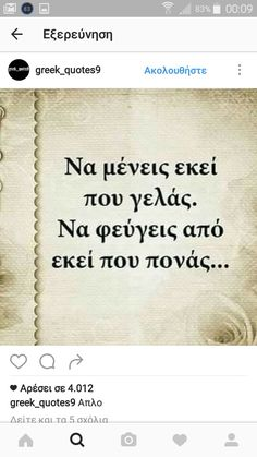 Greek Quotes, Beautiful Words, Thoughts, Feelings, Sayings, Inspiration, Biblical Inspiration, Pretty Words, Lyrics