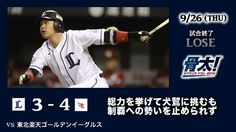 Wrap - September 26, 2013: Hideto Asamura's RBI single in the 5th inning - collecting 100th RBI of the 2013 season