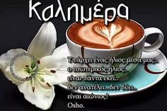 Happy Morning, Good Morning, Greek Quotes, Osho, Food, Twitter, Bonjour, Greek, Good Morning Gif