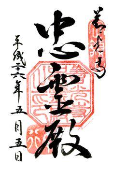 【善光寺】御朱印 日本忠霊殿 平成26年5月5日 2014/05/05