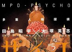 MPD-Psycho Vol. #05 Manga Review