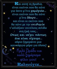 Good Night, Good Morning, Greek Quotes, Sweet Dreams, Blog, Nighty Night, Buen Dia, Have A Good Night, Bonjour